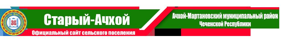 Старый-Ачхой   Администрация Ачхой-Мартановского района ЧР